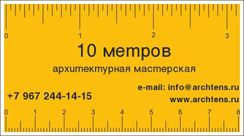 логотип 10 метров